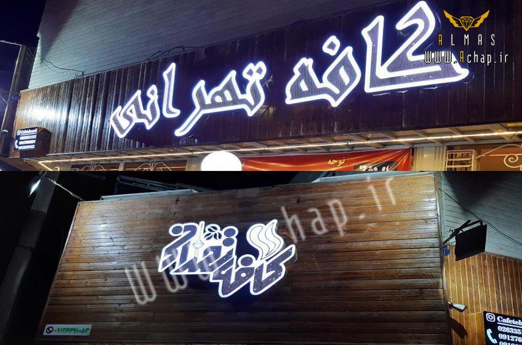 چنلیوم کافه تهرانی مهرشهر  - pp47 - چنلیوم -