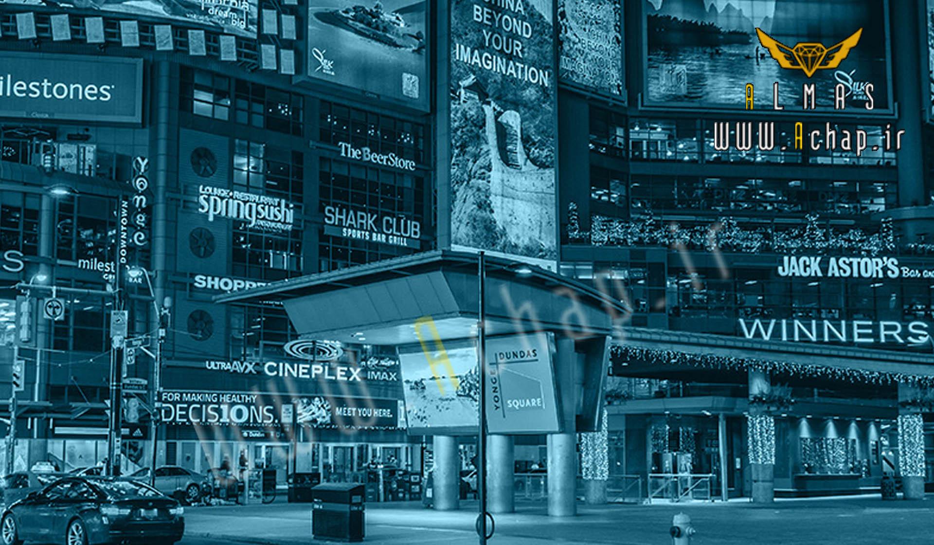 تبلیغات - achap - بهترین شرکتهای تبلیغ کننده (بخش9) -