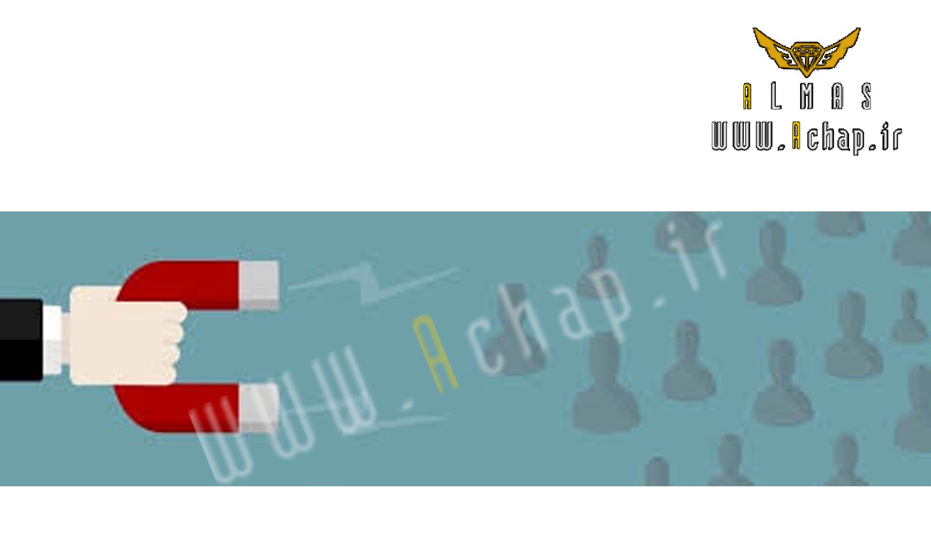 تبلیغات - achap - بهترین شرکتهای تبلیغ کننده (بخش10) -