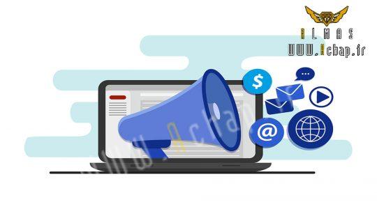 تبلیغات - achap - اقدامات تبلیغات چقدر قابل اعتماد هستند. (بخش2) - - achap - مقاله ها -
