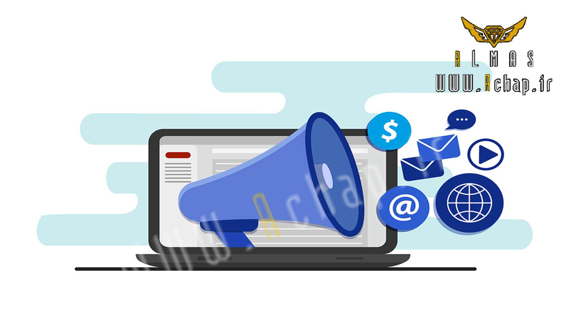 تبلیغات - achap - اقدامات تبلیغات چقدر قابل اعتماد هستند. (بخش2) -