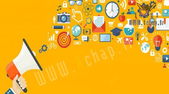 تبلیغات - achap - چگونه با ابتکار در تصمیمات خلاقانه تأثیرگذار باشیم. (بخش1) - - achap - مقاله ها -
