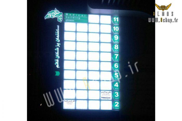 راهنما طبقات - pp84 700x466 - راهنما طبقات - - pp84 700x466 - نمونه کارها -
