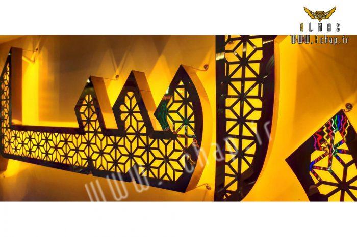 حروف استیل - pp94 700x466 - استیل میرور طلایی - - pp94 700x466 - نمونه کارها -